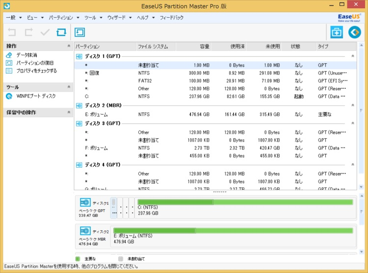 EaseUS Partition Master Professionalで新しいパーティションを作成する手順01