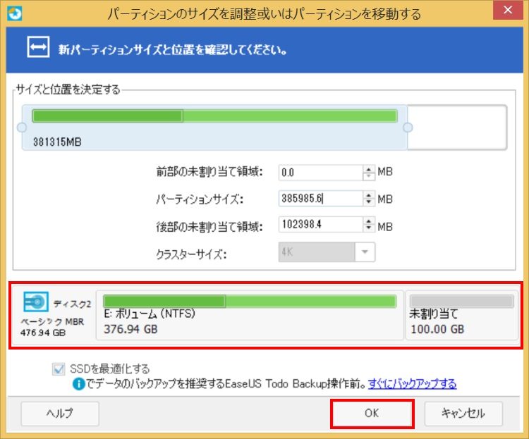 EaseUS Partition Master Professionalで新しいパーティションを作成する手順04