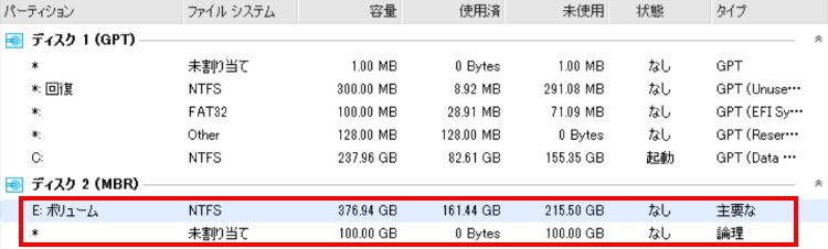 EaseUS Partition Master Professionalで新しいパーティションを作成する手順05