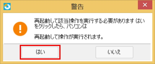 EaseUS Partition Master Professionalで新しいパーティションを作成する手順08