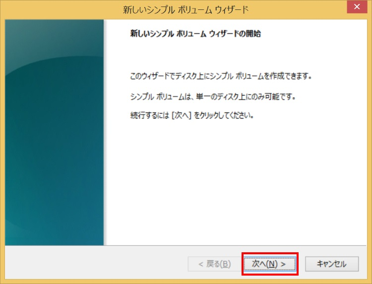 EaseUS Partition Master Professionalで新しいパーティションを作成する手順14