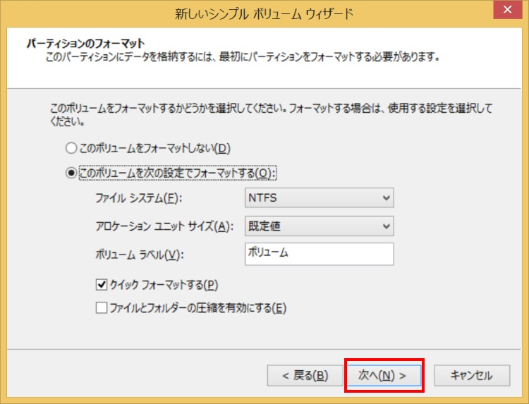 EaseUS Partition Master Professionalで新しいパーティションを作成する手順17