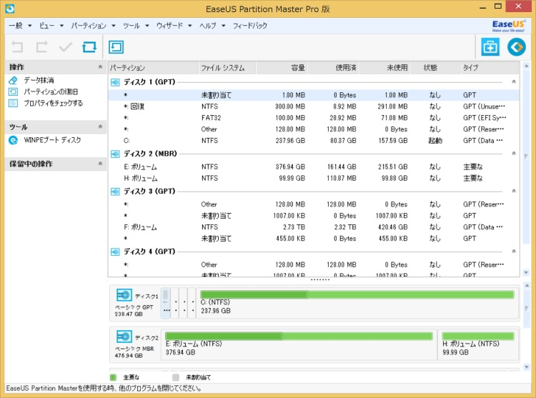 EaseUS Partition Master Professionalでパーティションを合併(結合)する手順01