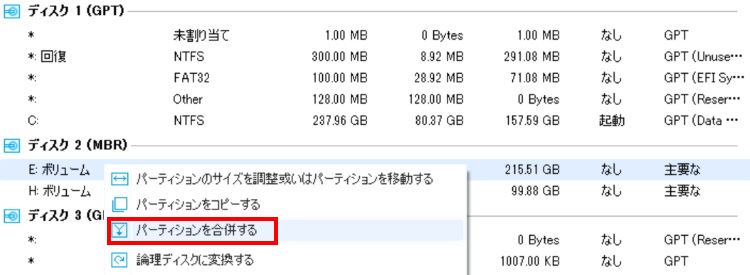 EaseUS Partition Master Professionalでパーティションを合併(結合)する手順02