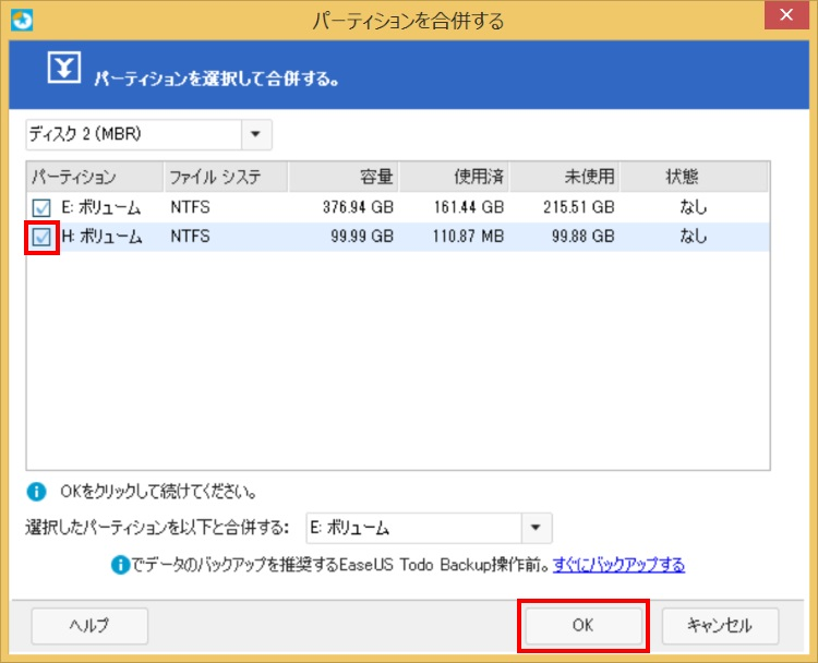 EaseUS Partition Master Professionalでパーティションを合併(結合)する手順03