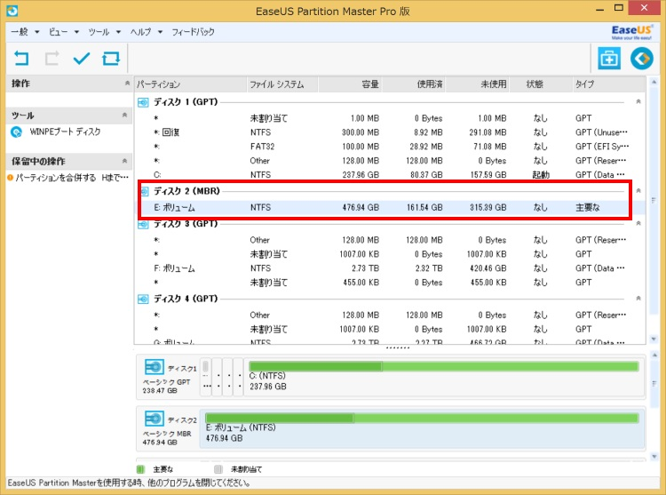 EaseUS Partition Master Professionalでパーティションを合併(結合)する手順04