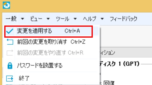 EaseUS Partition Master Professionalでパーティションを合併(結合)する手順05