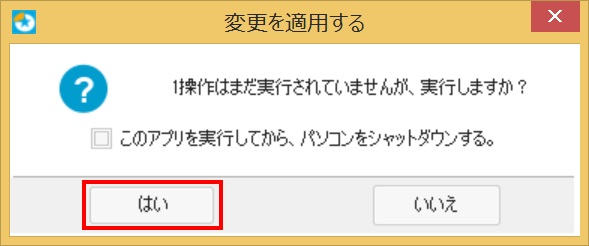 EaseUS Partition Master Professionalでパーティションを合併(結合)する手順06