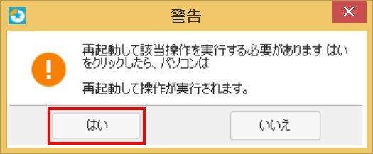 EaseUS Partition Master Professionalでパーティションを合併(結合)する手順07
