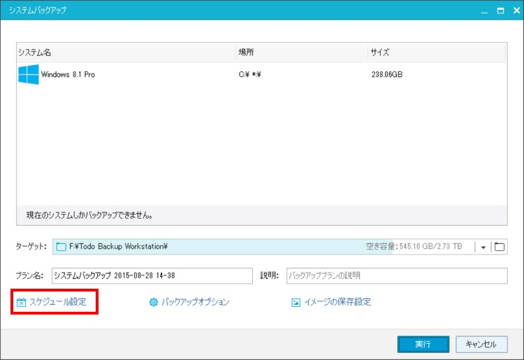 EaseUS Todo Backup Workstationでスケジュールバックアップを設定する手順03