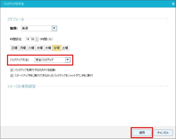 EaseUS Todo Backup Workstationでスケジュールバックアップを設定する手順04