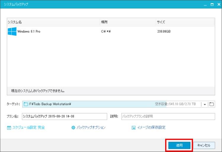 EaseUS Todo Backup Workstationでスケジュールバックアップを設定する手順06