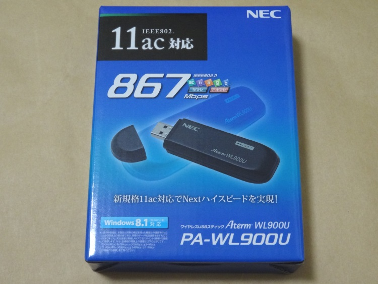 AtermWL900U PA-WL900Uのパッケージ