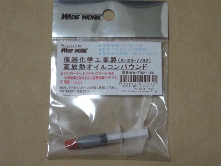 信越化学工業製高放熱オイルコンパウンド(WW-7762-1.5G)のパッケージ