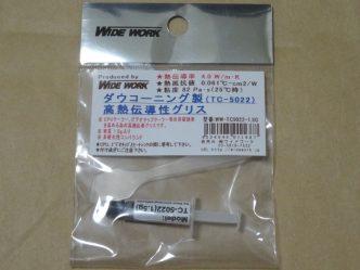 ダウコーニング製 高熱伝導性グリス(WW-TC5022-1.5G)のパッケージ