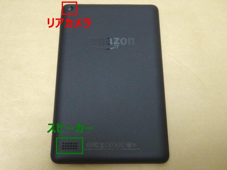 Fire タブレット 8GB、ブラック本体裏面の機能解説