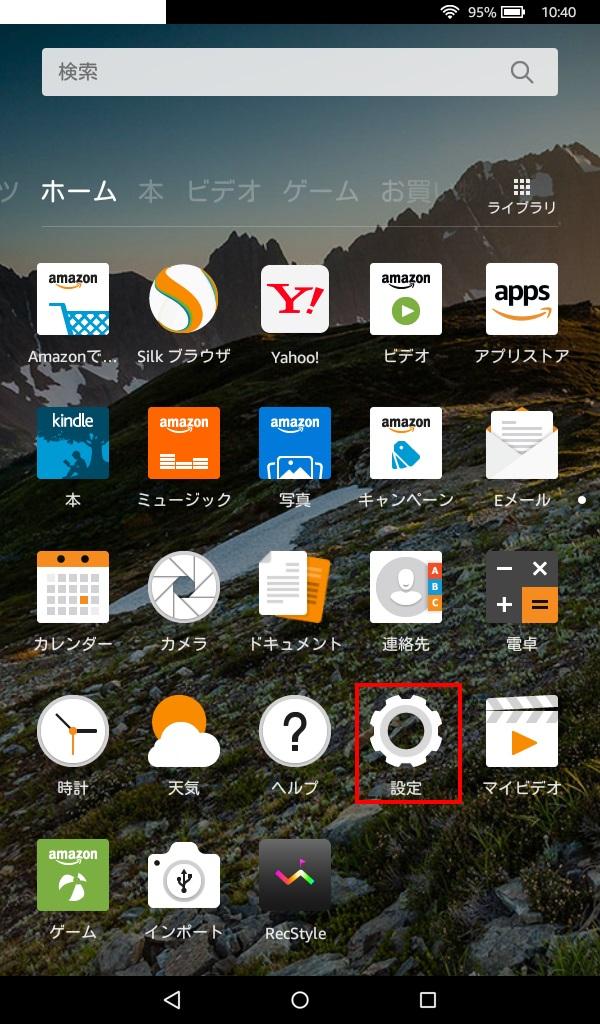 Fire タブレット 8GBでBluetooth端末をペアリングする方法(手順01)