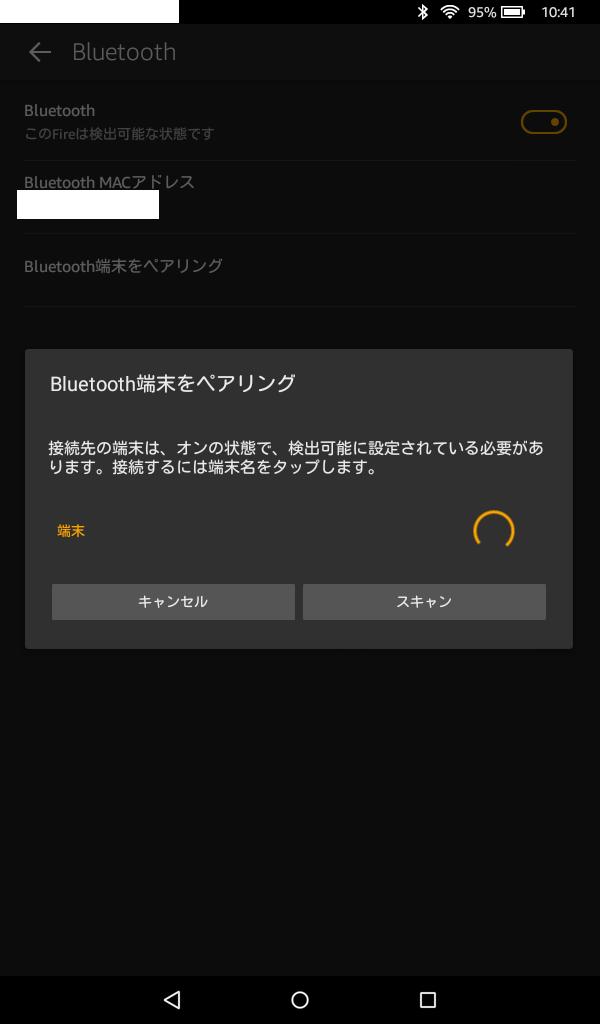 Fire タブレット 8GBでBluetooth端末をペアリングする方法(手順06)