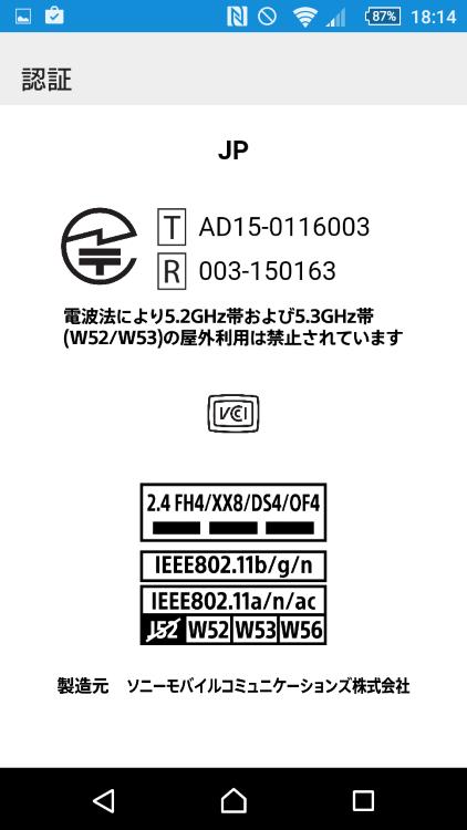 Sony Xperia Z5 Compact E5823の技適マークを表示させた様子