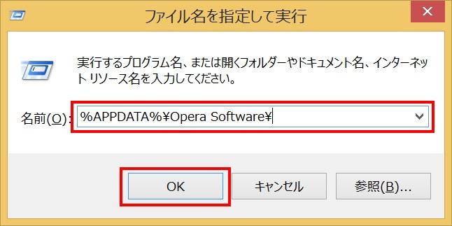 Operaをバックアップする手順03