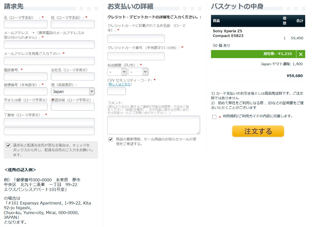EXPANSYSからスマホ・タブレット等を個人輸入する方法(注文手順10)