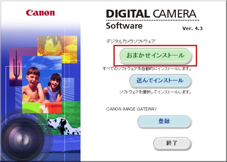 CanonのデジタルカメラとパソコンがWifi接続できない時の対処法06
