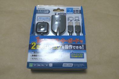 マウス、キーボードの共有・切替にはELECOM KM-A22BBKが便利だぞ