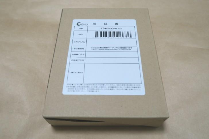 Seagate ST4000DM000のパッケージ