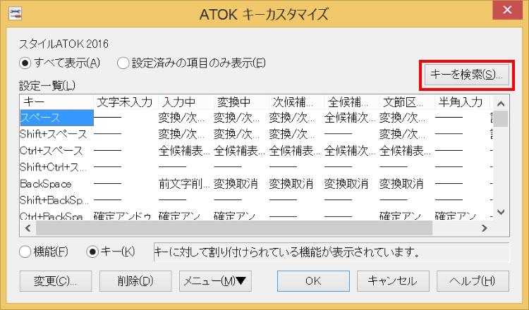 ATOK環境で無変換キーにカタカナ変換を割り当てる方法(手順3)