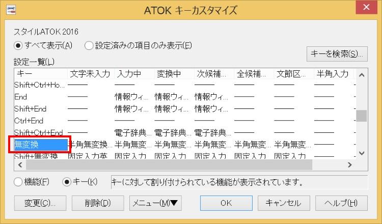 ATOK環境で無変換キーにカタカナ変換を割り当てる方法(手順5)