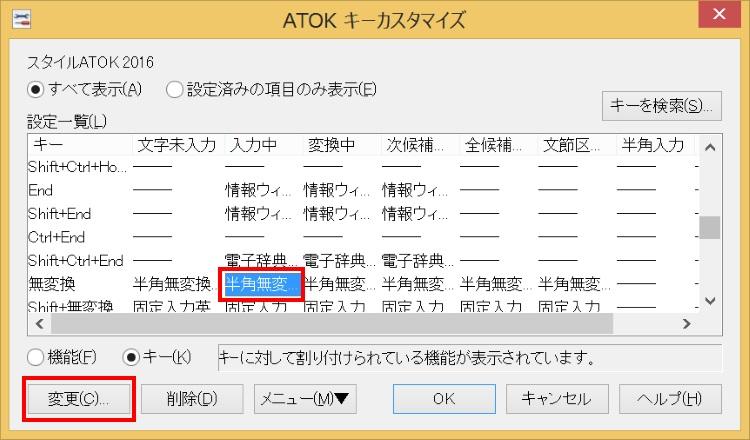 ATOK環境で無変換キーにカタカナ変換を割り当てる方法(手順6)