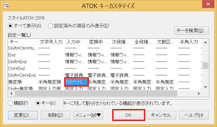 ATOK環境で無変換キーにカタカナ変換を割り当てる方法(手順8)