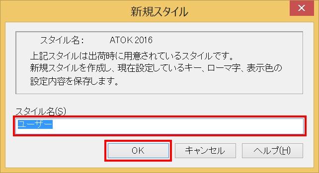 ATOK環境で無変換キーにカタカナ変換を割り当てる方法(手順9)