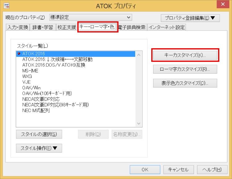 ATOK環境でKANAキーに日本語入力ON・OFFを割り当てる方法(手順2)