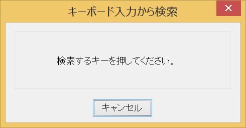ATOK環境でKANAキーに日本語入力ON・OFFを割り当てる方法(手順4)