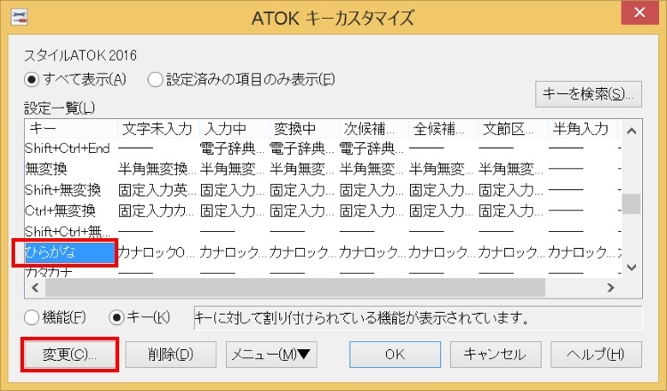 ATOK環境でKANAキーに日本語入力ON・OFFを割り当てる方法(手順5)