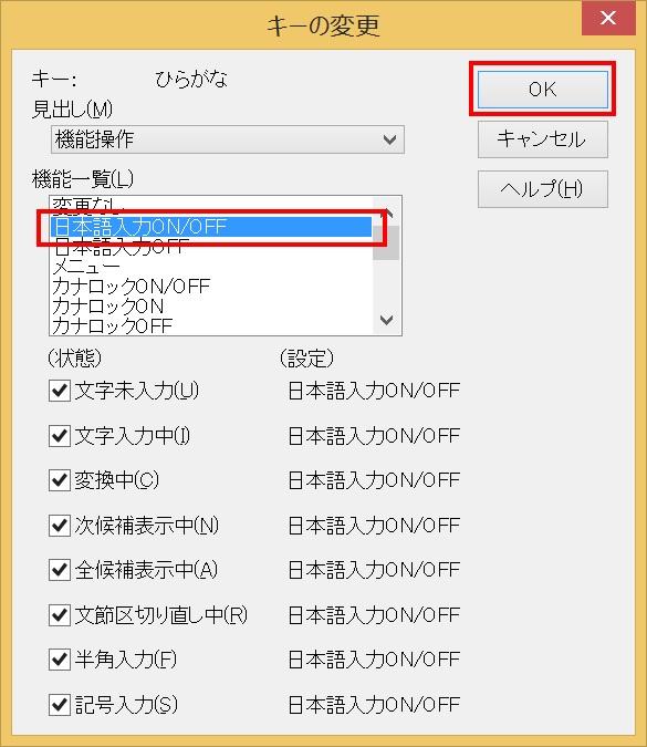 ATOK環境でKANAキーに日本語入力ON・OFFを割り当てる方法(手順6)