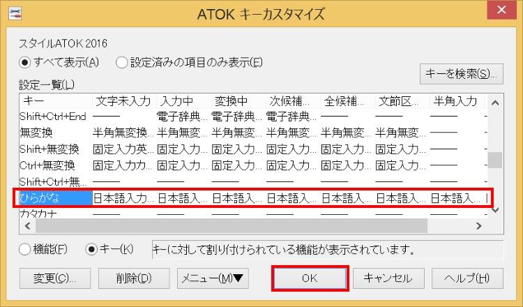 ATOK環境でKANAキーに日本語入力ON・OFFを割り当てる方法(手順7)
