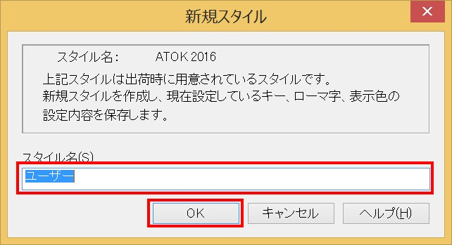 ATOK環境でKANAキーに日本語入力ON・OFFを割り当てる方法(手順8)