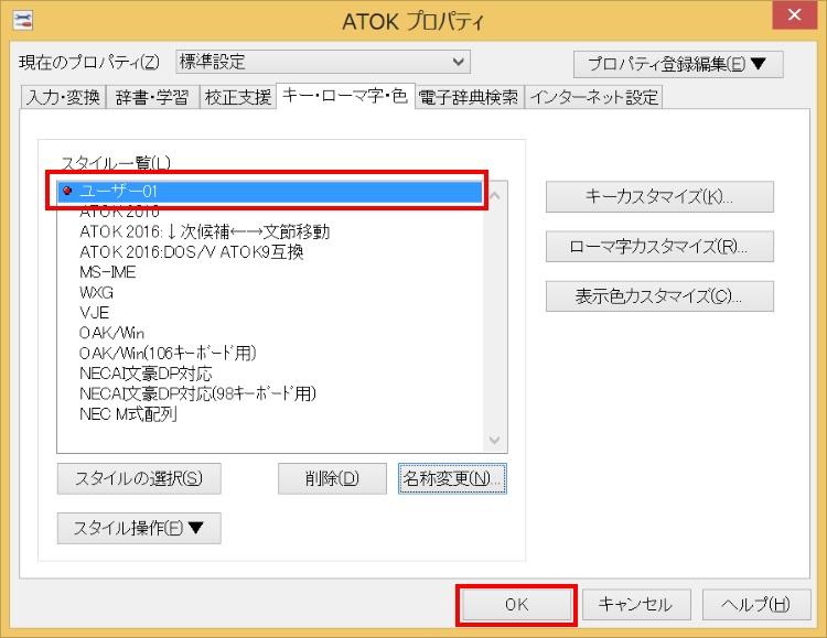 ATOK環境でKANAキーに日本語入力ON・OFFを割り当てる方法(手順9)