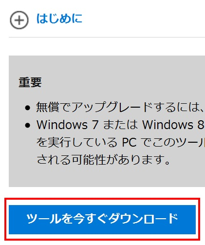 Windows 10インストール用USBメモリを作る方法(手順01)