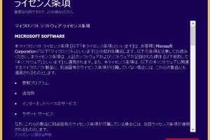 Windows 10インストール用USBメモリを作る方法(手順02)