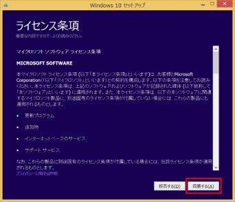 Windows 10インストール用USBメモリを作る方法