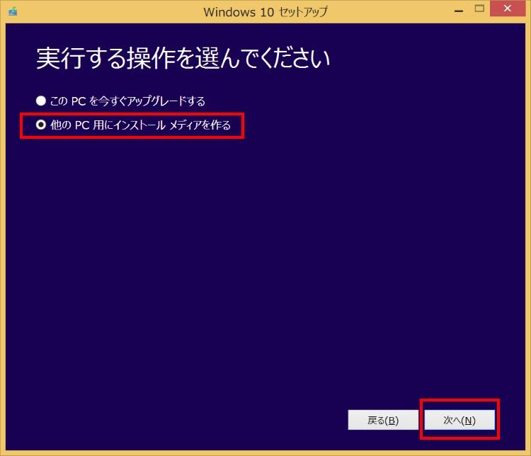 Windows 10インストール用USBメモリを作る方法(手順03)