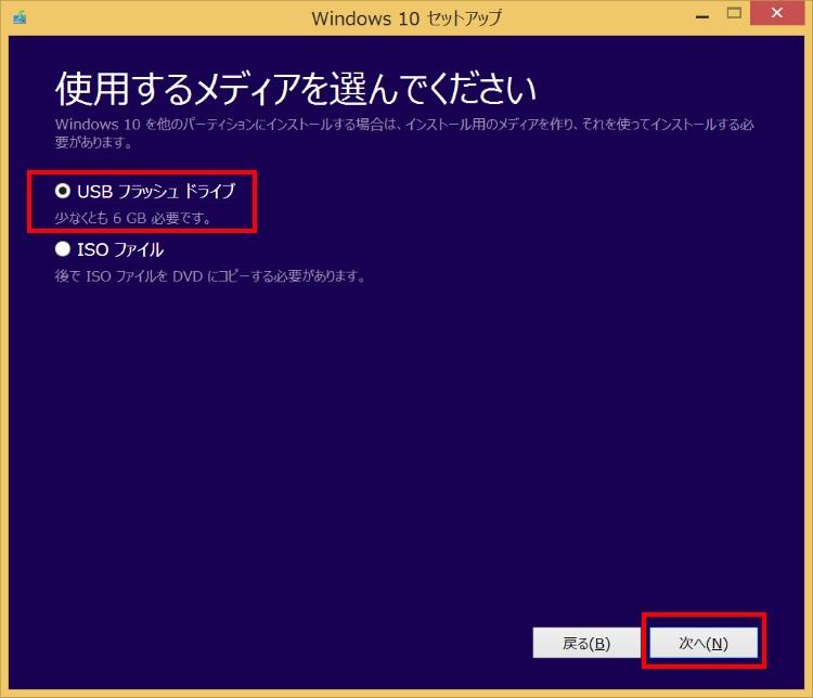 Windows 10インストール用USBメモリを作る方法(手順05)