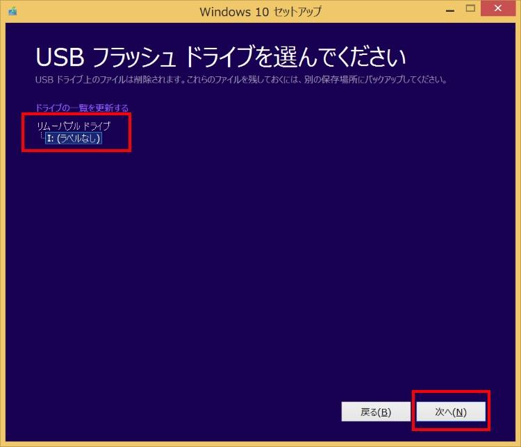 Windows 10インストール用USBメモリを作る方法(手順06)