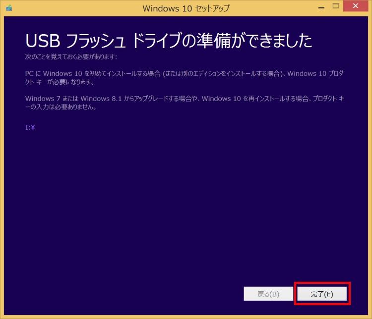 Windows 10インストール用USBメモリを作る方法(手順08)