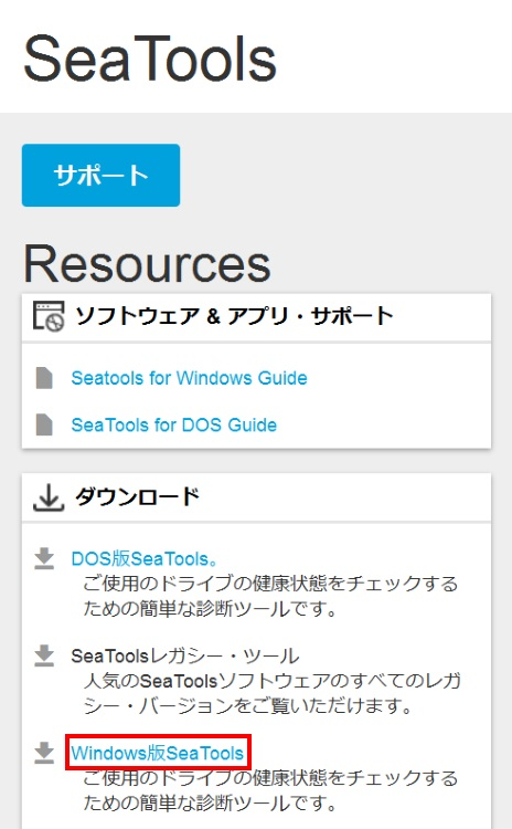 SeaTools for Windowsの使い方(手順01)