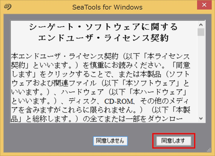 SeaTools for Windowsの使い方(手順03)