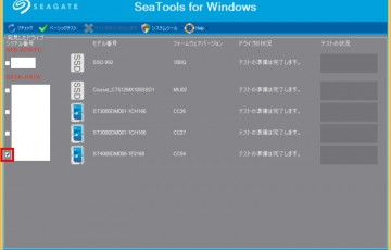 SeaTools for Windowsの使い方(手順04)